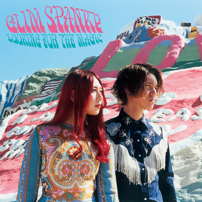 ハイレゾアルバム/LOOKING FOR THE MAGIC/GLIM SPANKY