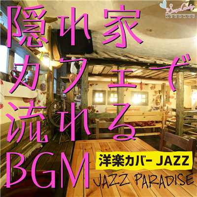 シングル/ミス・ア・シング(I Don't Want To Miss A Thing)/JAZZ PARADISE