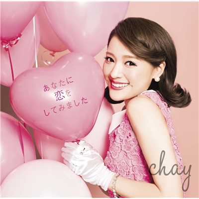 歌詞/Let It Be/chay