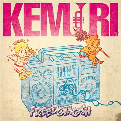 シングル/My Best Friend/KEMURI