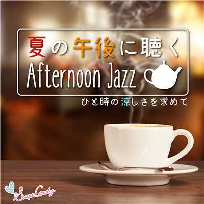 アルバム/夏の午後に聴くAfternoon Jazz/Moonlight Jazz Blue & JAZZ PARADISE