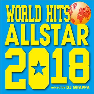 アルバム/WORLD HITS ALLSTAR 2018/DJ GRAPPA