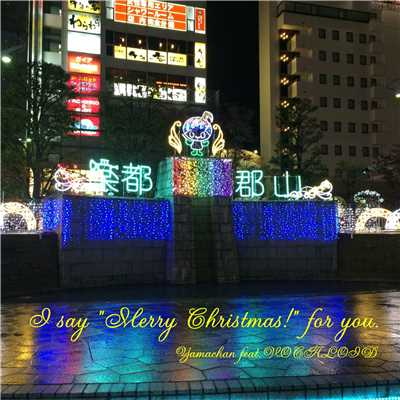 "I say ""Merry Christmas!"" for you.(non vocal)/やまちゃんP"