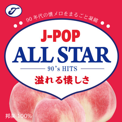 J-POP ALL STAR -90's HITS-/Various Artists