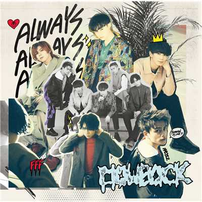 ハイレゾ/ALWAYS-Instrumental-/FlowBack