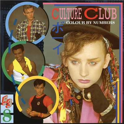 シングル/Church Of The Poison Mind/Culture Club