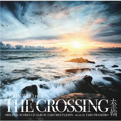 アルバム/THE CROSSING / Original Scores CD Album/岩代 太郎