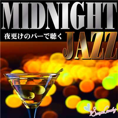 アルバム/MIDNIGHT JAZZ 〜夜更けのバーで聴く〜/Moonlight Jazz Blue & JAZZ PARADISE