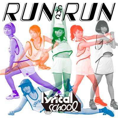 ハイレゾアルバム/RUN and RUN/lyrical school