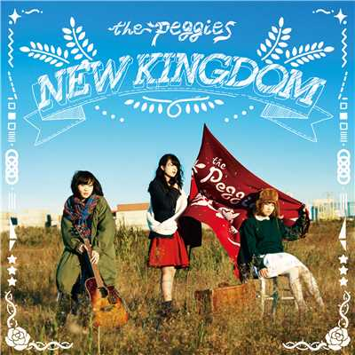 アルバム/NEW KINGDOM/the peggies