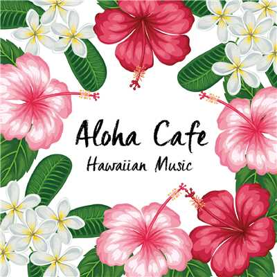 アルバム/Aloha Cafe -Hawaiian Music-/Relaxation Lab