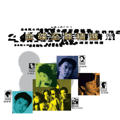 アルバム/Jin Die Zhi Zun Jing Xuan/Various Artists