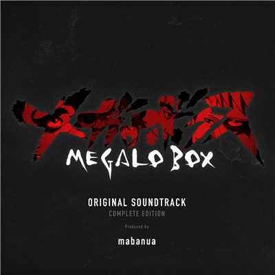 アルバム/MEGALOBOX Original Soundtrack (Complete Edition)/mabanua