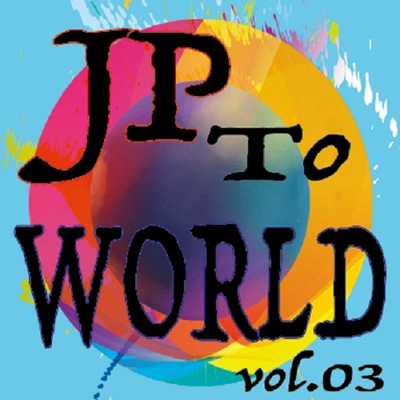 ハイレゾアルバム/JP to WORLD vol.03/Various Artists