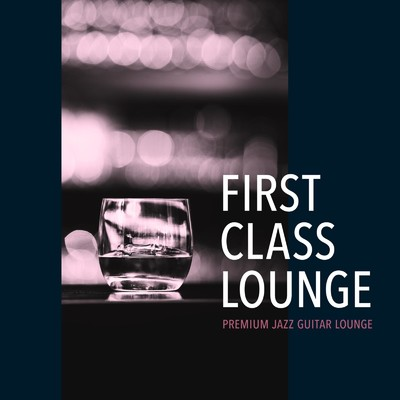 ハイレゾアルバム/First Class Lounge 〜Premium Jazz Guitar Lounge〜/Cafe lounge Jazz