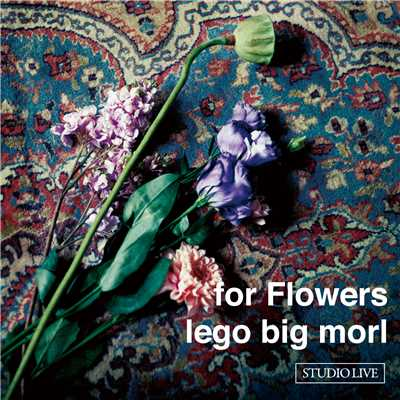シングル/Flowers (STUDIO LIVE2011 ver.)/LEGO BIG MORL