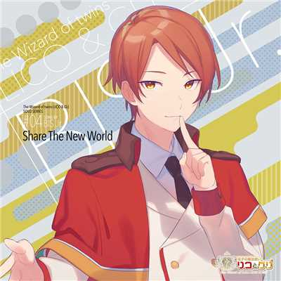 Share The New World/ビスJr.(平川大輔)