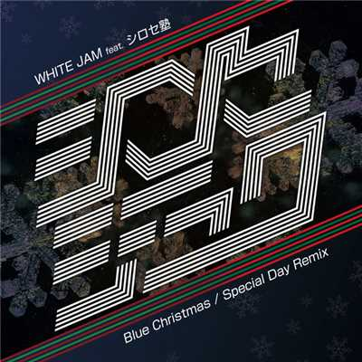 アルバム/Blue Christmas/WHITE JAM