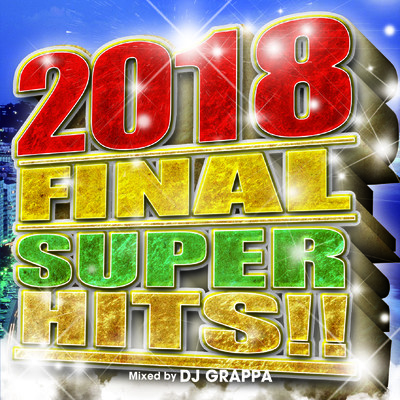 アルバム/2018 FINAL SUPER HITS/DJ GRAPPA