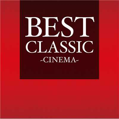 アルバム/BEST CLASSIC -CINEMA-/Various Artists