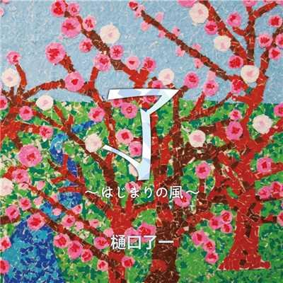 楽譜:  の夢旅人 / 樋口 了一 : ギター(コード) -  …