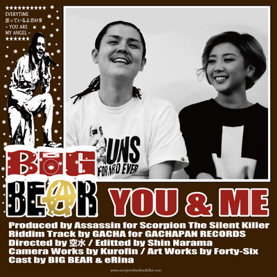 シングル/You & Me/BIG BEAR