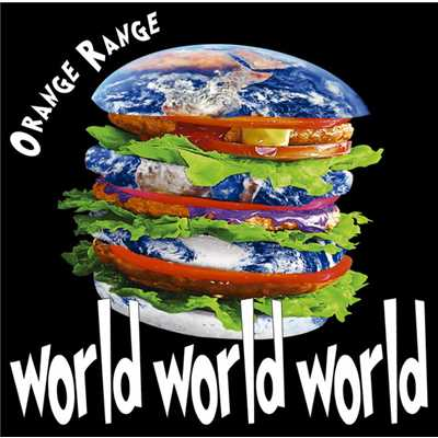 アルバム/world world world/ORANGE RANGE