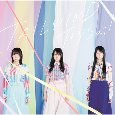 シングル/High Free Spirits/TrySail