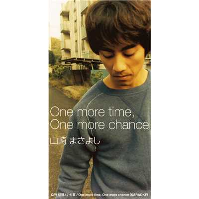 シングル/One more time, One more chance (karaoke)/山崎まさよし