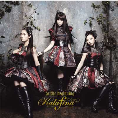 シングル/to the beginning/Kalafina