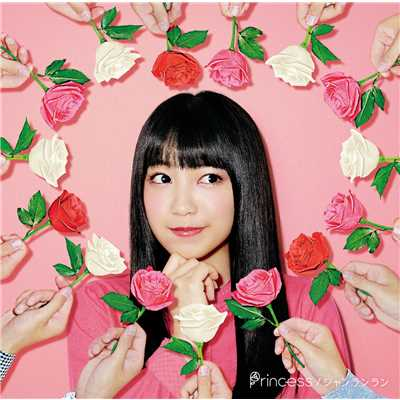 アルバム/Princess/miwa