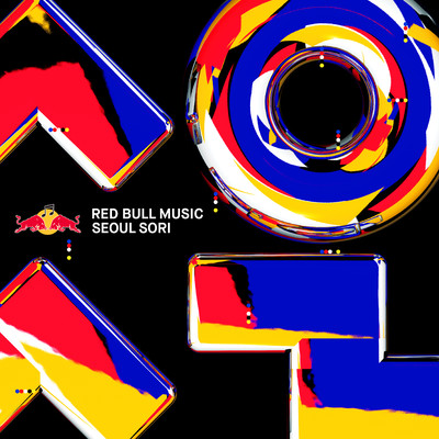 アルバム/RED BULL MUSIC SEOUL SORI/Various Artists