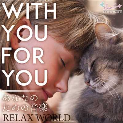 With you For you 〜あなたのための音楽〜/RELAX WORLD