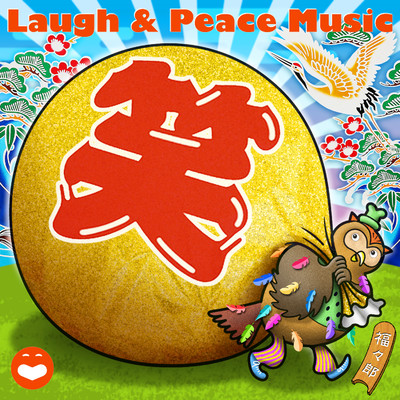 Laugh & Peace MUSIC BEST Vol.1/Various Artists