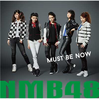シングル/Must be now/NMB48