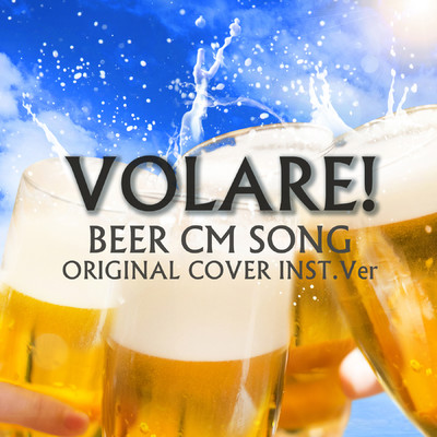 VOLARE! BEER CM SONG ORIGINAL COVER INST.Ver/NIYARI計画