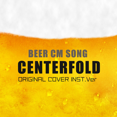 シングル/BEER CM SONG「CENTERFOLD」ORIGINAL COVER INST.Ver/NIYARI計画