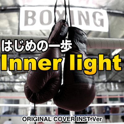 シングル/はじめの一歩 Inner light ORIGINALCOVER ISNT.Ver/NIYARI計画