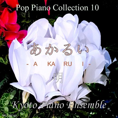 ハイレゾアルバム/Pop Piano Collection 10 明 あかるい/Kyoto Piano Ensemble