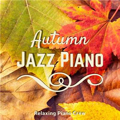 ハイレゾアルバム/Autumn Jazz Piano/Relaxing Piano Crew
