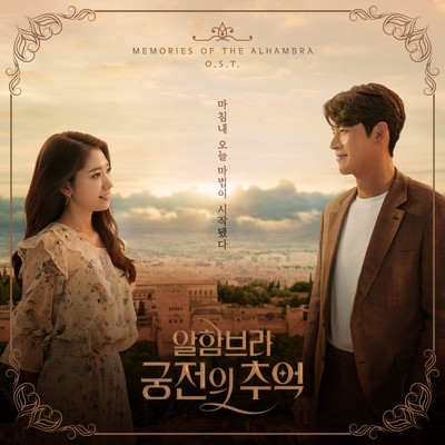 アルバム/Memories of the Alhambra (Original Television Soundtrack)/Various Artists