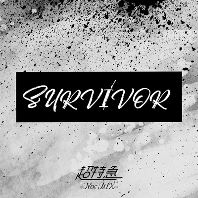 SURVIVOR (New Mix)/超特急