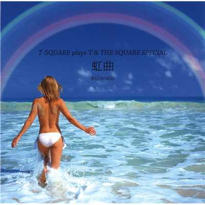 ハイレゾアルバム/虹曲 〜T-SQUARE plays T & THE SQUARE SPECIAL〜/T-SQUARE