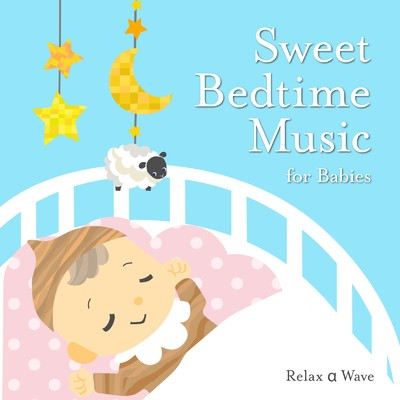 ハイレゾアルバム/Sweet Bedtime Music for Babies/Relax α Wave