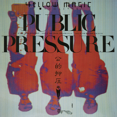 アルバム/パブリック・プレッシャー(2019 Bob Ludwig Remastering)/YELLOW MAGIC ORCHESTRA
