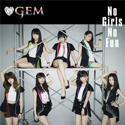 アルバム/No Girls No Fun/GEM