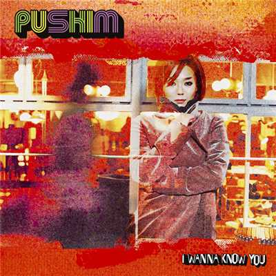 アルバム/I Wanna Know You/PUSHIM