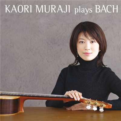 シングル/J.S. Bach: Menuet (from the Notebook for Anna Magdelena Bach) BWV Anh.114 & 115/村治佳織