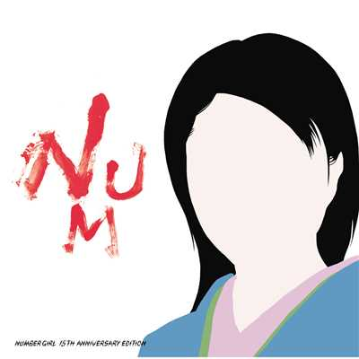 アルバム/NUM-HEAVYMETALLIC 15th Anniversary Edition/NUMBER GIRL