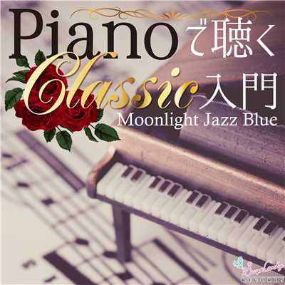 ニューヨーク・ニューヨーク(New York New York)/Moonlight Jazz Blue